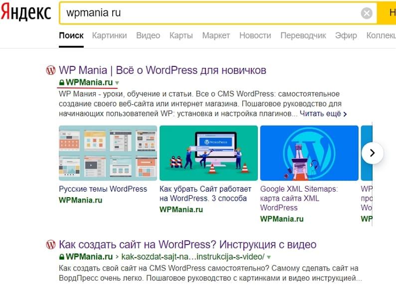 В выдаче Яндекс регистр имени сайта