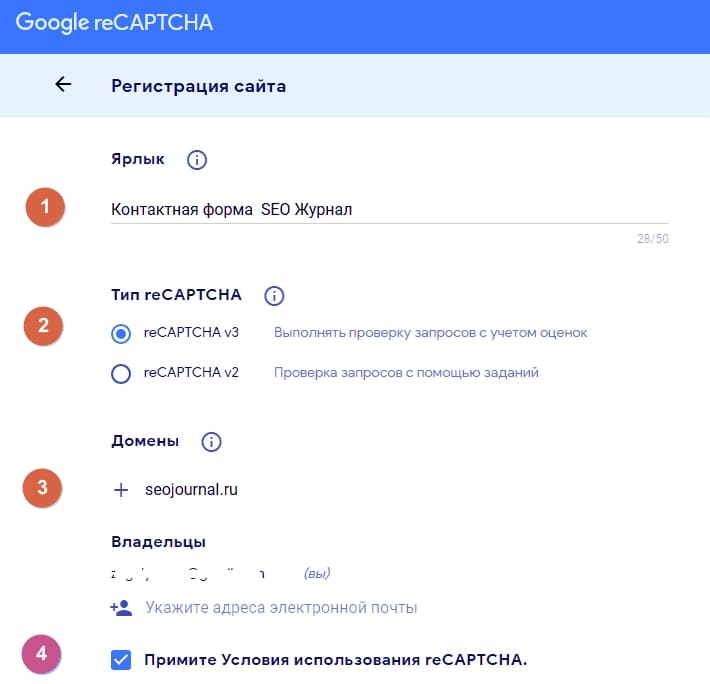 Регистрация сайта WordPress google.com/recaptcha