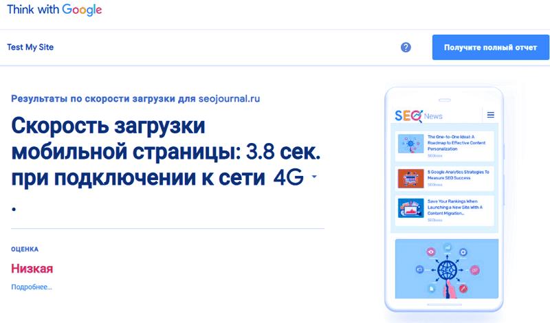 Результаты по скорости загрузки для seojournal.ru