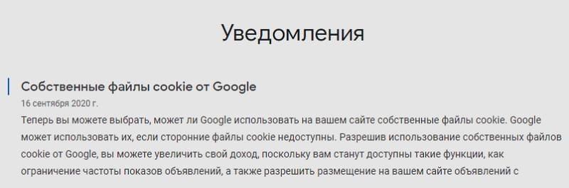 Выбрать, может ли Google использовать на вашем сайте собственные файлы cookie
