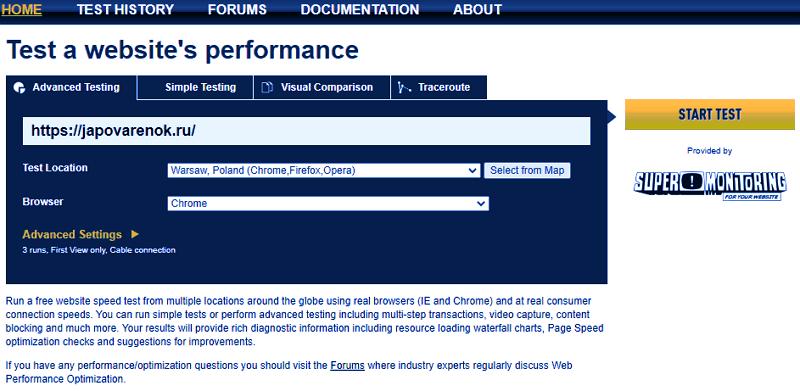 WebPagetest - проверка скорости загрузки сайта