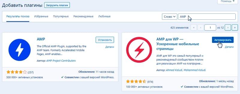 Плагин AMP для WordPress работает как любой другой плагин