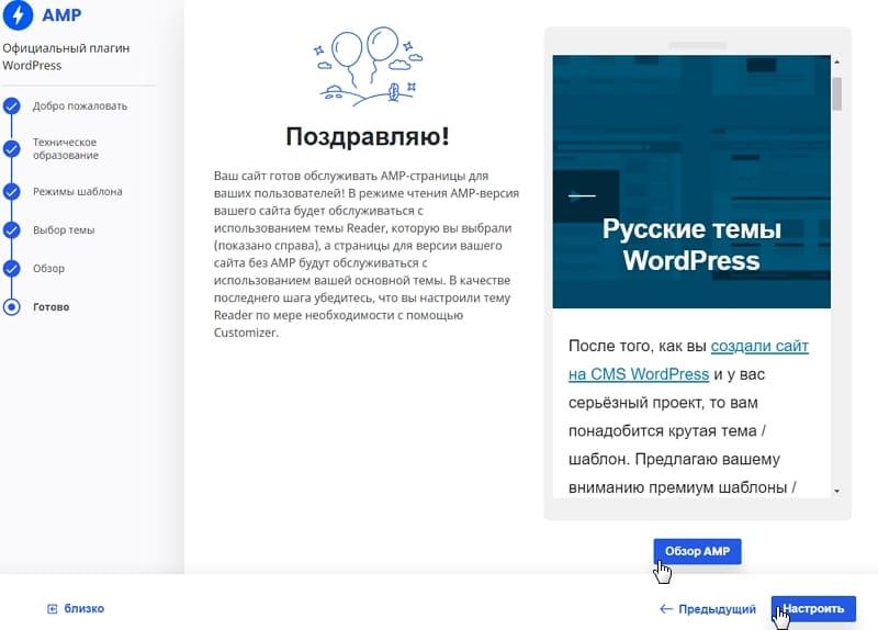 Предварительный просмотр вашего сайта в AMP версии