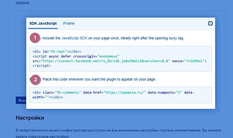 Вставьте сниппет в HTML-код сайта или веб-страницы WordPress