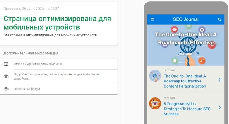 Сайт WordPress оптимизирован для мобильных устройств