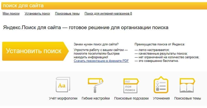 Яндекс Поиск для сайта WordPress готовое решение для организации поиска по веб-ресурсу