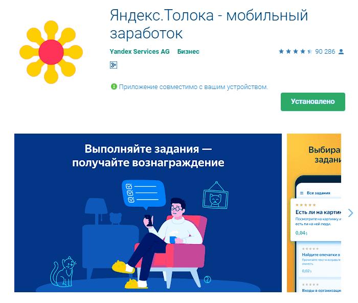 Яндекс.Толока для мобильных устройств
