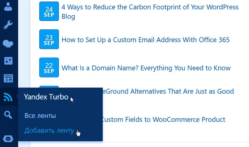 Создайте RSS-канал при помощи плагина Yandex Turbo Feed