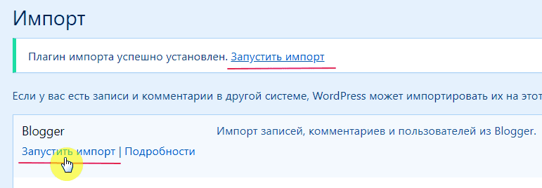 Импорт записей, комментариев и пользователей из Blogger в ВордПресс