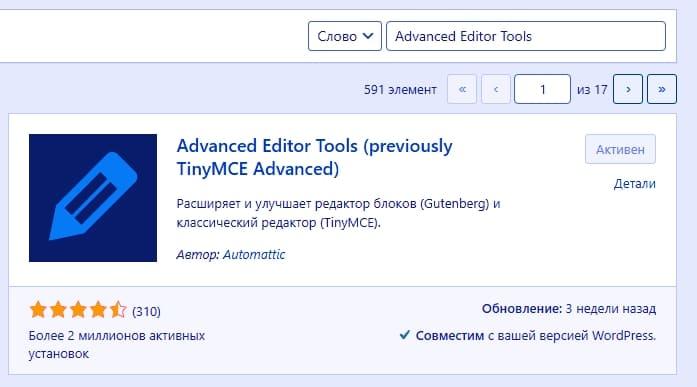 Установка и настройка плагина Advanced Editor Tools (previously TinyMCE Advanced)