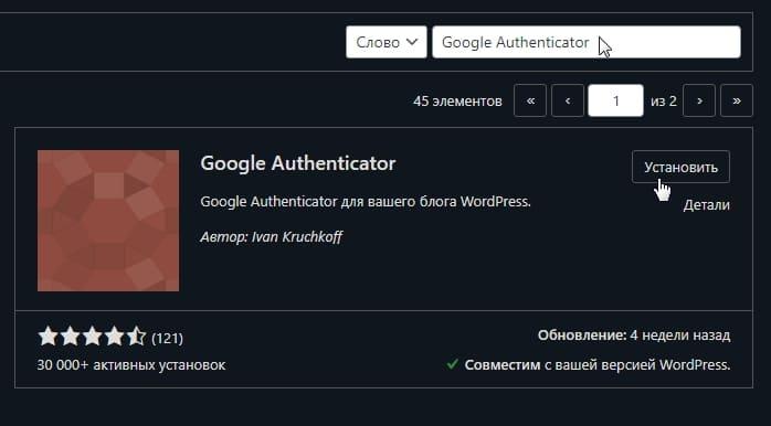 Двухфакторная аутентификация сайта WordPress