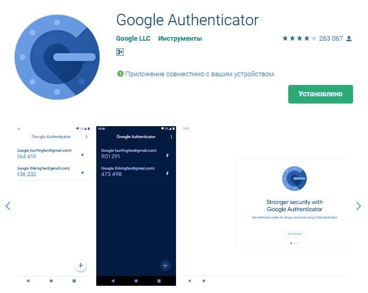 Google Authenticator – это мобильное приложение для создания кодов двухэтапной аутентификации