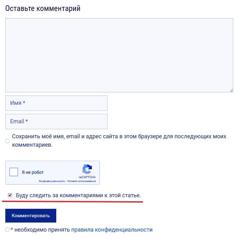 Сообщение с уведомлением о подписке на комментарий под полем комментария