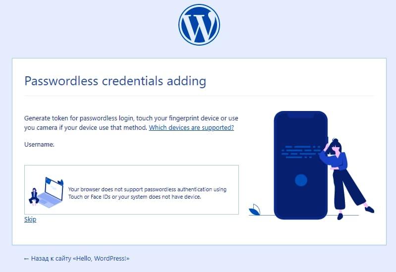 Добавление учетных данных без пароля