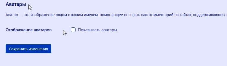 Запретить отображение аватаров на сайте WordPress