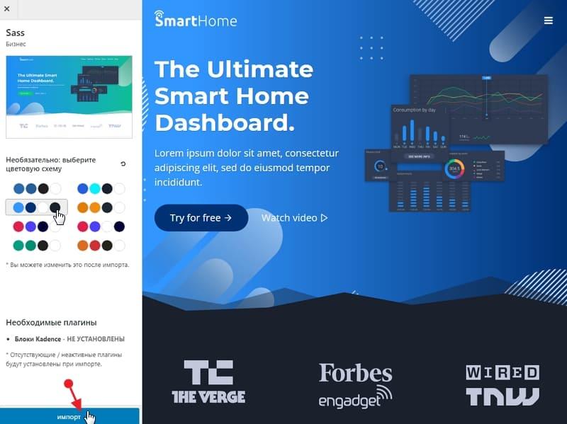 Шаблон для создания красивого и неповторимого веб-сайта