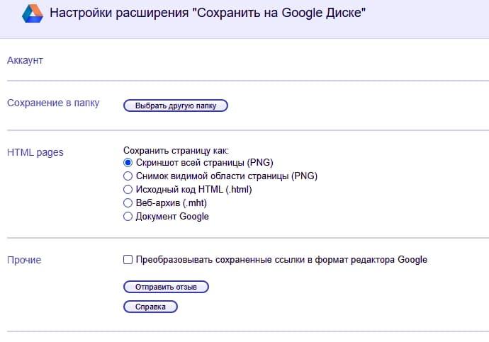 Сохраняйте содержимое веб-страниц и картинки в Google Диск.