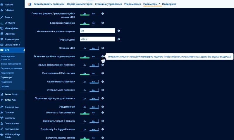 Подписка на комментарии WordPress. 3 лучших плагина 1