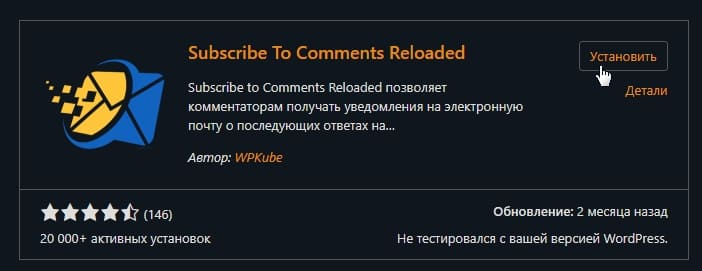 Установка плагина Подписаться на комментарии в ВордПресс
