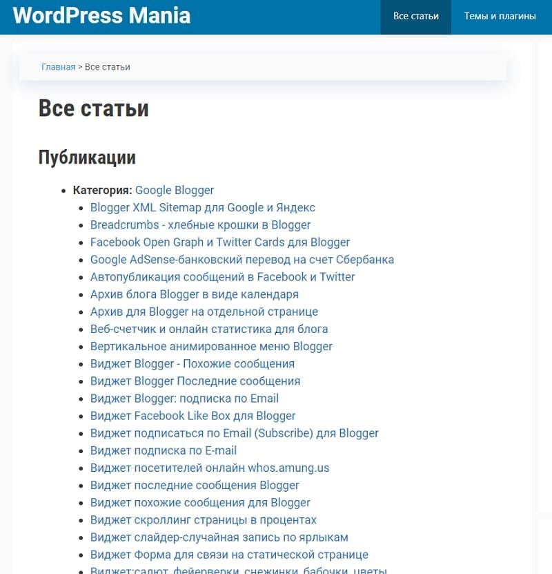 Карта сайта HTML для WordPress