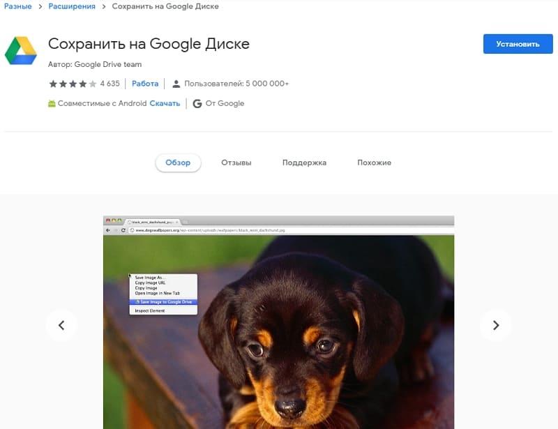 """Сохраняйте содержимое веб-страниц и скриншоты в приложении Google Диск""""."""