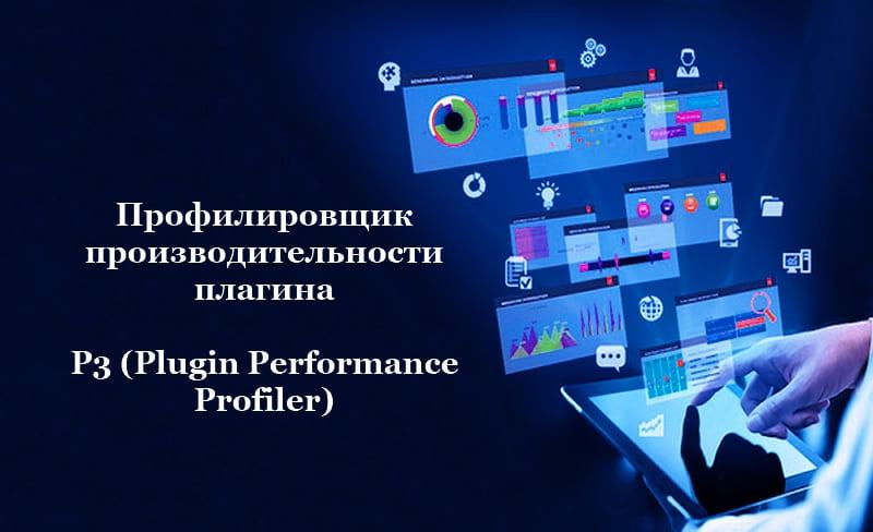 Плагин создает профиль производительности плагинов вашего сайта WordPress