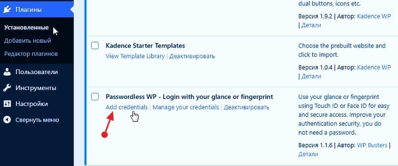Вход в WordPress без пароля с помощью Touch ID или Face ID 1