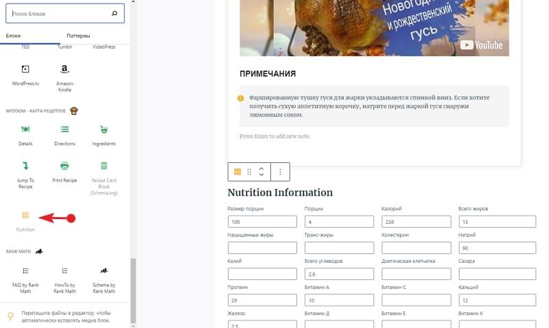 Покажите информацию о питании для вашего рецепта