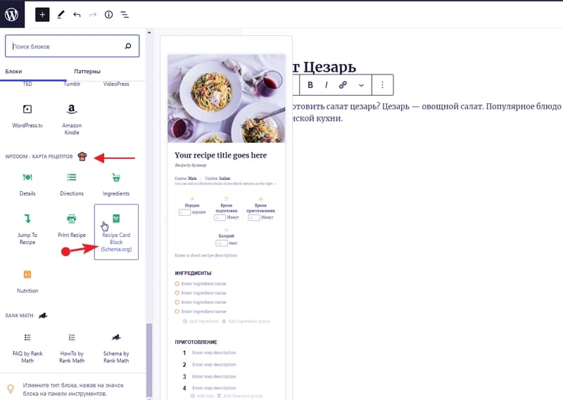 Раздел WPZOOM - Recipe Card, добавить блок Recipe Card Block (Schema.org)