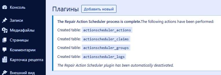 Плагин Repair Action Scheduler был автоматически отключен