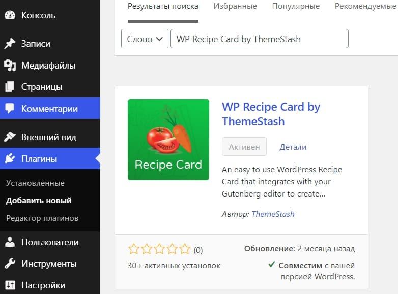Простая в использовании карточка рецептов WordPress
