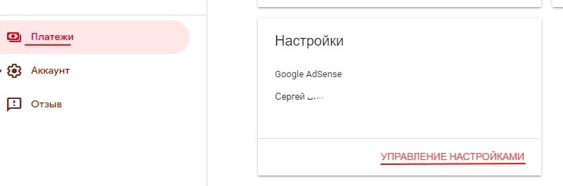 Предоставление налоговой информации в Google