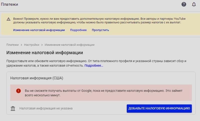 Как заполнить налоговую информацию Google Adsense для YouTube [форма W-8BEN]
