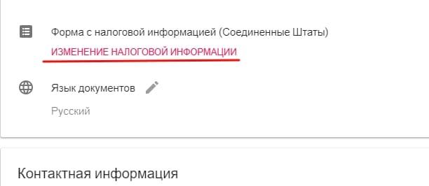 Предоставление налоговой информации в Google Adsense