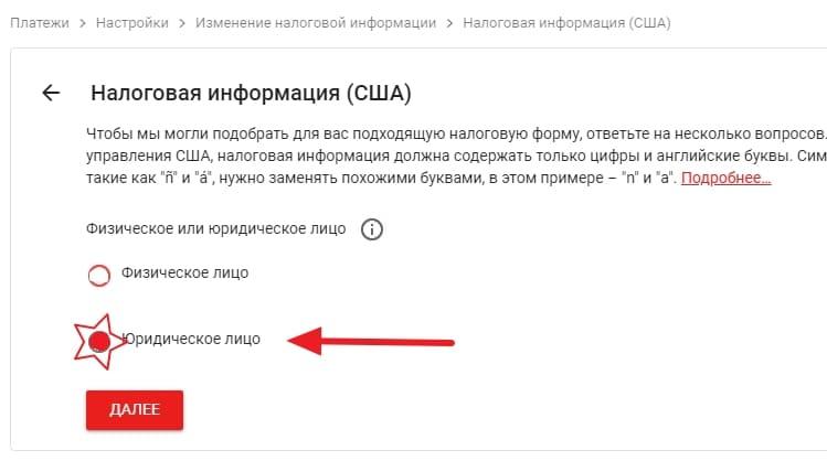 Как заполнить Adsense YouTube W-8BEN для ИП или ООО