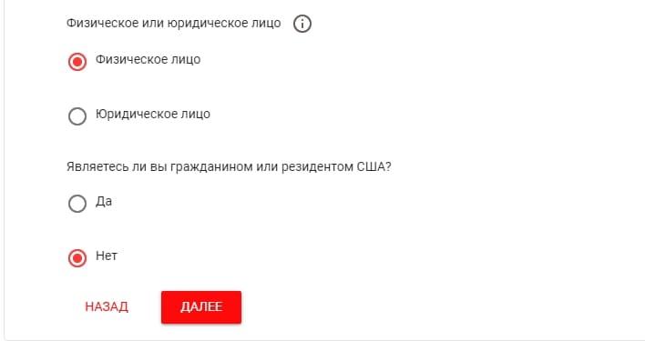 Отправка налоговой информации в Google Адсенсе YouTube