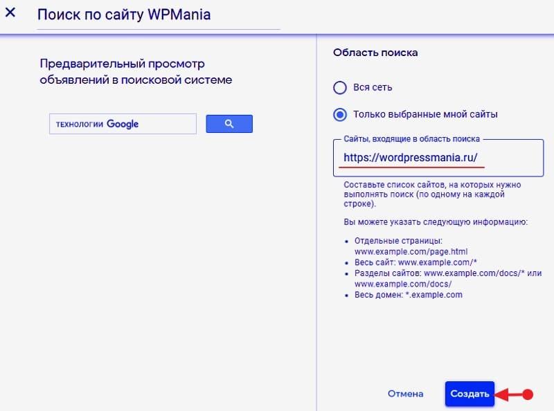 Как создать поисковую систему Google Adsense