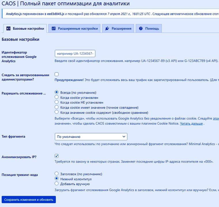 Настройка плагина Analytics Optimization Suite