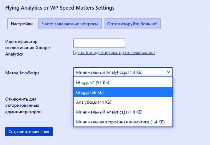 Локальная синхронизация Google Analytics