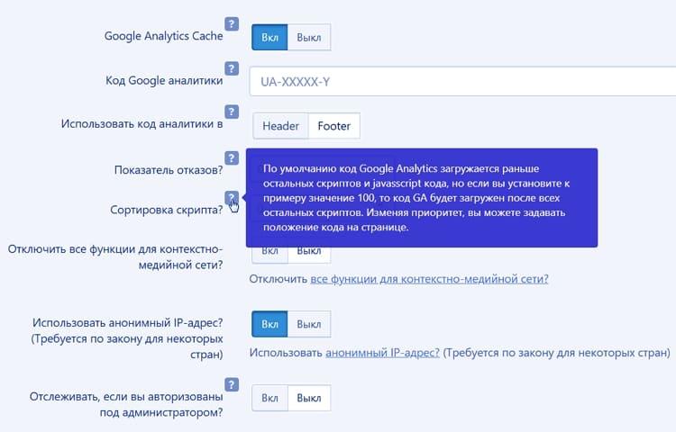 Кеширование Analytics нужно для улучшения показателей Google Page Speed