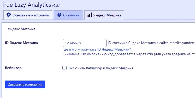 Введите ID счётчика Яндекс Метрика с сайта metrika yandex