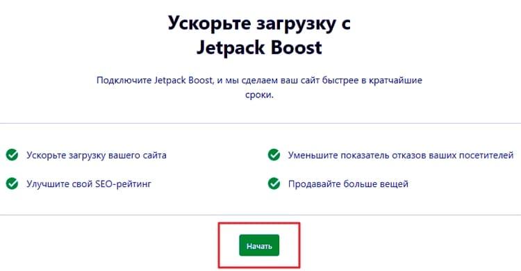 Ускорьте загрузку сайта с Jetpack Boost
