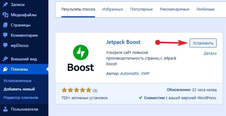 Установка и активация плагина Jetpack Boost для WP