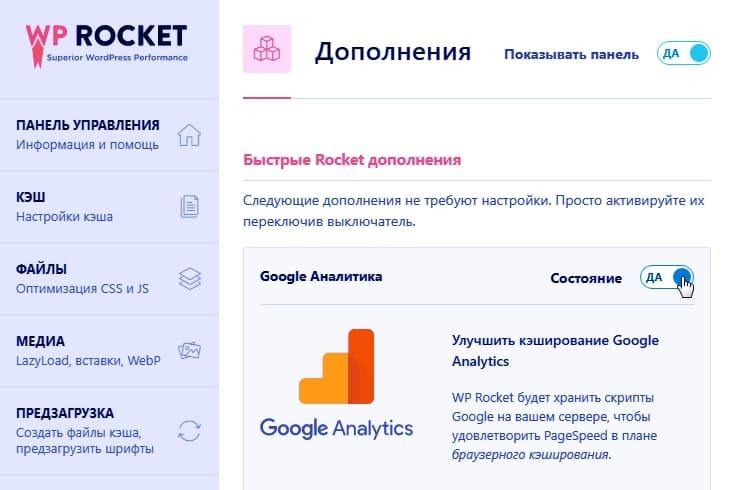 WP Rocket будет хранить скрипты Google Аналитика на вашем хостинге