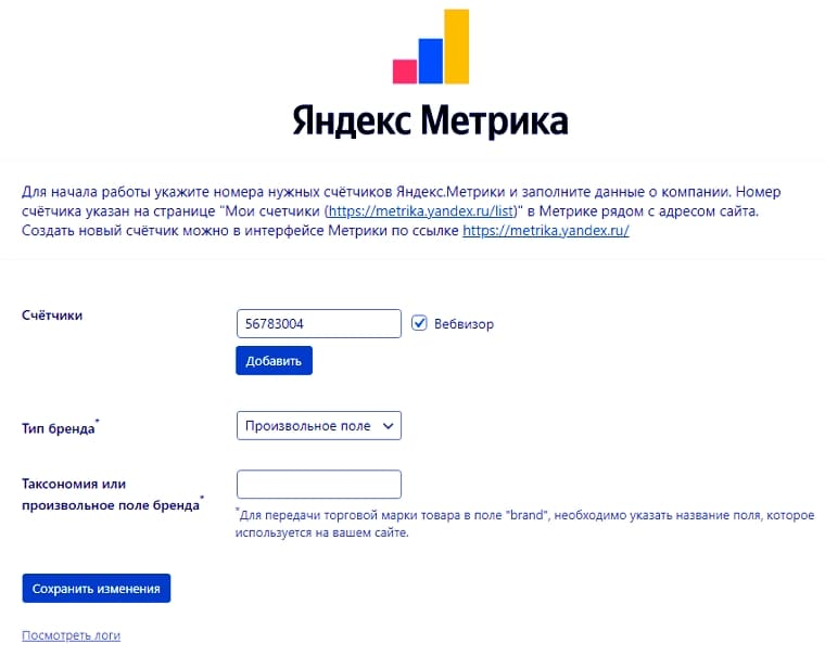 Плагин Яндекс Метрика для интернет магазина WooCommerce 1
