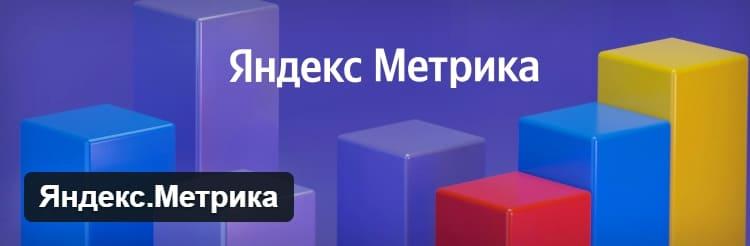 Официальный бесплатный плагин Яндекс Метрики для WordPress