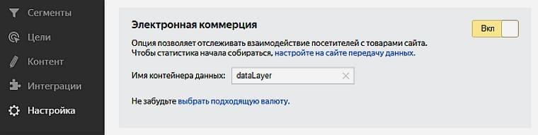 В настройках Яндекс счетчика включите опциюЭлектронная коммерция