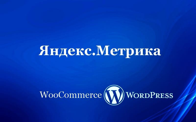 Официальный WordPress плагин Яндекс Метрика для интернет магазина WooCommerce
