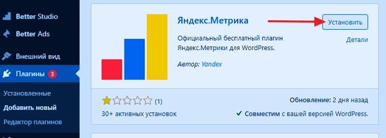 Установка плагина Яндекс Метрика WordPress для интернет магазина WooCommerce