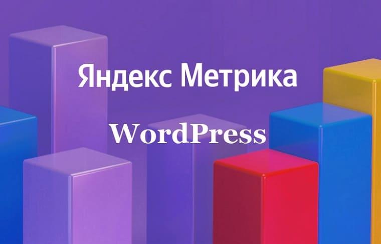 Плагин Яндекс метрика для сайта WordPress